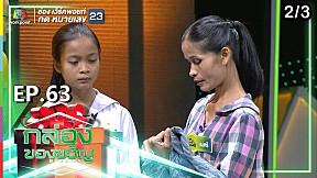 กล่องของขวัญ | EP.63 | 2 ก.ย. 62  [2\/3]