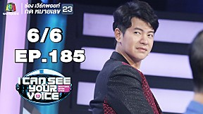 I Can See Your Voice -TH | EP.185 | ลำเพลิน วงศกร | 4 ก.ย. 62 [6\/6]