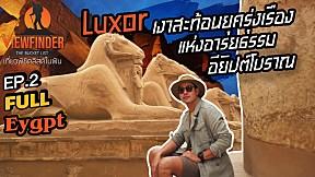 [Full] Luxor เงาสะท้อนยุครุ่งเรืองแห่งอารยธรรมอียิปต์โบราณ EP.2 l Viewfinder The Bucket List