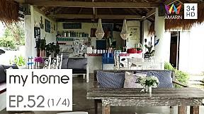 My home4 l (ที่พัก) ที่ถ่ายทอดความงดงามให้เข้ากับท้องทะเล | EP.52 [1\/4]