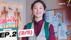 รักฉุดใจนายฉุกเฉิน My Ambulance | EP.2 (2/5)