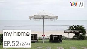 My home4 l (ที่พัก) ที่ถ่ายทอดความงดงามให้เข้ากับท้องทะเล   EP.52 [2\/4]