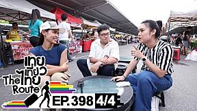 เทยเที่ยวไทย The Route | ตอน 398 | พาเที่ยว อ.หางดง จ.เชียงใหม่ [4\/4]