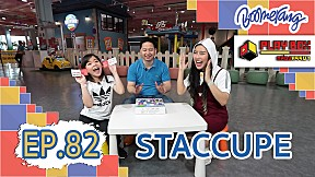 Play Box กล่องหรรษา | EP.82 Staccupe