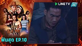 ฟินสุด   โดนอาคม   ฝ่าดงพยัคฆ์ EP.10   PPTV HD 36