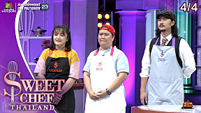 Sweet Chef Thailand | EP.14 รอบ Face to Face | Take Away | 8 ก.ย. 62 [4\/4]