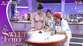 Sweet Chef Thailand | EP.14 รอบ Face to Face | Take Away | 8 ก.ย. 62 [3\/4]