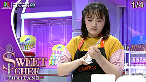 Sweet Chef Thailand | EP.14 รอบ Face to Face | Take Away | 8 ก.ย. 62 [1\/4]