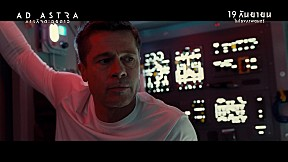 Ad Astra ภารกิจตะลุยดาว - Find TV Spot (Official ซับไทย)