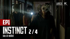 Instinct: Hide, Hunting, Animal Face | EP.1 [2\/4]