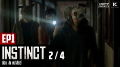 Instinct: Hide, Hunting, Animal Face | EP.1 [2/4]