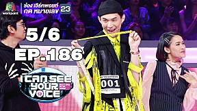 I Can See Your Voice -TH   EP.186   แกรนด์ กรณ์ภัสสร   11 ก.ย. 62 [5\/6]