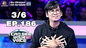 I Can See Your Voice -TH | EP.186 | แกรนด์ กรณ์ภัสสร | 11 ก.ย. 62 [3\/6]