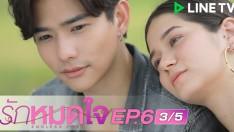 รักหมดใจ Endless Love | EP.6 [3/5]
