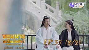 จอมนางเหนือบัลลังก์ (Legend of Fuyao) EP.55 (2\/2)
