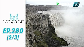 Bird\'s Eye View   Dettifoss Iceland   14 ก.ย. 62 (2\/3)
