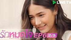 รักหมดใจ Endless Love | EP.6 [2/5]