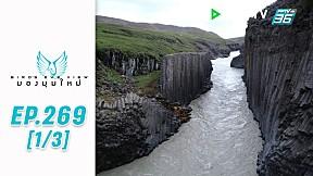 Bird\'s Eye View | Dettifoss Iceland | 14 ก.ย. 62 (1\/3)