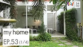 My home4 l บ้านสีขาวหลังเล็กที่ซ่อนตัวอยู่ในโรงแรม | EP.53 [1\/4]