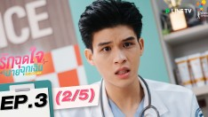 รักฉุดใจนายฉุกเฉิน My Ambulance | EP.3 (2/5)
