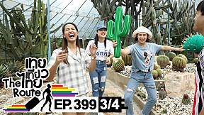เทยเที่ยวไทย The Route | ตอน 399 | พาเที่ยว สวนทวีชล จ.เชียงใหม่ [3\/4]