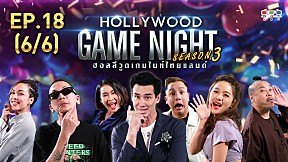 HOLLYWOOD GAME NIGHT THAILAND S.3 | EP.18 [6\/6]
