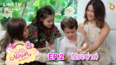 ตัวอย่าง Little Nirin Season 2 | EP.2 | พอลล่า พี่ไลลาและน้องลูก้า