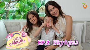 ณิรินเผย หนูก็มีแฟนเหมือนกัน!! | Highlight | Little Nirin Season 2 EP.2