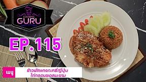 Cooking Guru | EP.115 | ข้าวผัดแกงกะหรี่ญี่ปุ่น ไก่กรอบซอสมะขาม