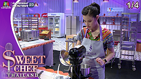 Sweet Chef Thailand | EP.15 รอบ Face to Face | ขนมบอกรัก | 15 ก.ย. 62 [1\/4]
