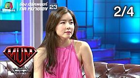 ซูเปอร์หม่ำ | นักแสดง มิสเตอร์ดื้อ | ซอ จียอน | อ.พยัพ,น็อต,ฟ้า | 17 ก.ย. 62 [2\/4]