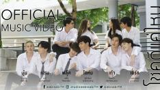 โชคดีแค่ไหน - รวมนักแสดงด้ายแดง OST. Until we meet again ด้ายแดง [Official MV]