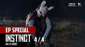 Instinct ซ่อน ล่า หน้าสัตว์ | EP Special [4\/4]