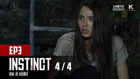 Instinct: Hide, Hunting, Animal Face   EP.3 [4\/4]