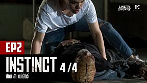 Instinct: Hide, Hunting, Animal Face | EP.2 [4\/4]