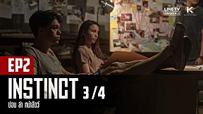 Instinct: Hide, Hunting, Animal Face | EP.2 [3\/4]