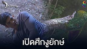ศึกเดือดงูยักษ์  | มณีนาคา ช่อง8 | HIGHLIGHT EP15