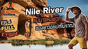 [Full] Nile River แม่น้ำแห่งชีวิตของชาวอียิปต์โบราณ EP.4 l Viewfinder The Bucket List