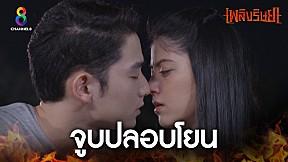 จูบปลอบโยน | เพลิงริษยา | ช่อง8