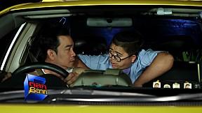 แท็กซี่ขายเก่งและใจดี ภาค 2