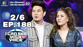 I Can See Your Voice -TH | EP.188 | หนุ่ม กะลา | 25 ก.ย. 62 [2\/6]