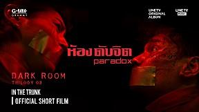 [DARKROOM 03] IN THE TRUNK (ห้องดับจิต - PARADOX) [Official Short Film]