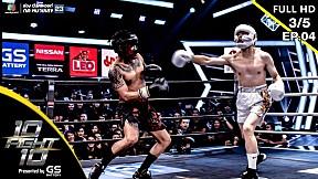 10 Fight 10 | EP.04 | บอย พิษณุ VS ซัน ประชากร | 01 ก.ค.62 [3\/5]