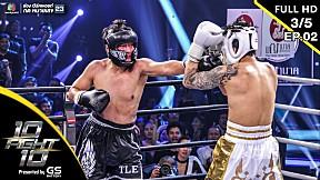 10 Fight 10 | EP.02 | เติ้ล ธนพล VS แมน พัฒนพล | 17 มิ.ย.62 [3\/5]