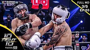 10 Fight 10 | EP.03 | เจสัน ยัง VS หลุยส์ พงษ์พันธ์ | 24 มิ.ย.62 [3\/5]