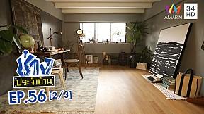 ช่างประจำบ้าน | เทคนิคการลงสีผนังห้องให้เป็นผนังปูนลอฟท์ | EP.56 [2\/3]