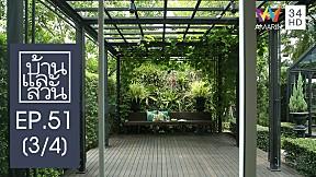 บ้านและสวน : กอดสวนแล้วให้สวนกอด l EP.51[3\/4]