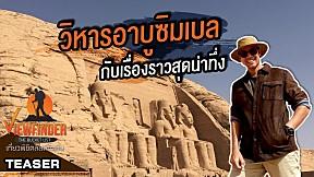 [Teaser] Aswan ความงามอียิปต์โบราณที่ไม่มีวันตาย EP.5 l Viewfinder The Bucket List