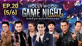 HOLLYWOOD GAME NIGHT THAILAND S.3   EP.20 [5\/6]