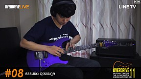 Overdrive Guitar Contest 11 | หมายเลข 8